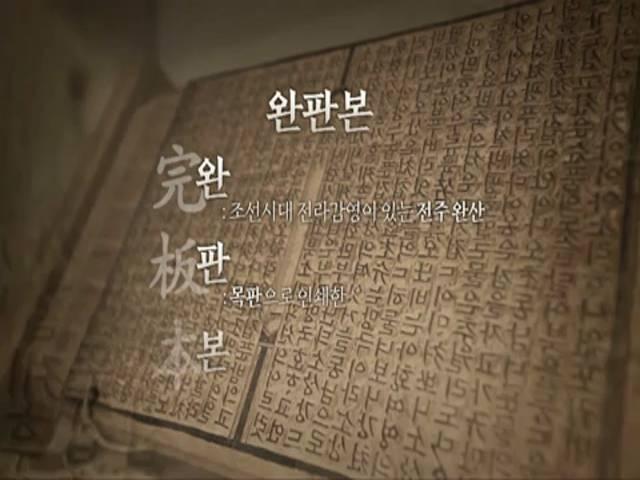 전주완판본체 홍보동영상