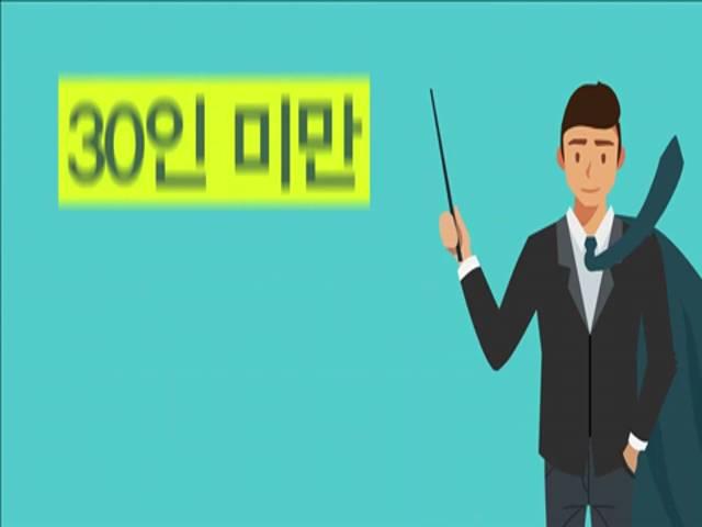 일자리 안정자금 홍보 영상