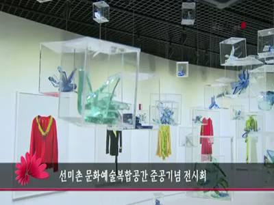 선미촌 문화예술복합공간 준공기념 전시회