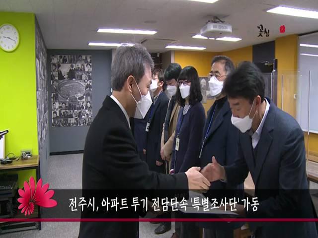 전주시, 아파트 투기 전담단속 '특별조사단' 가동