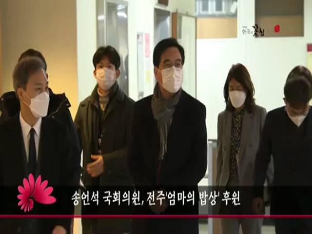 송언석 국회의원, 전주 '엄마의밥상' 후원