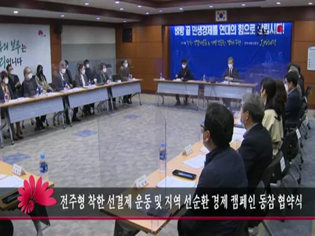 코로나19 예방접종 지역사회 협의체 기관장 간담회