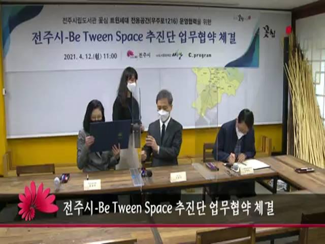 전주시-Be Tween Space 추진단 업무협약 체결