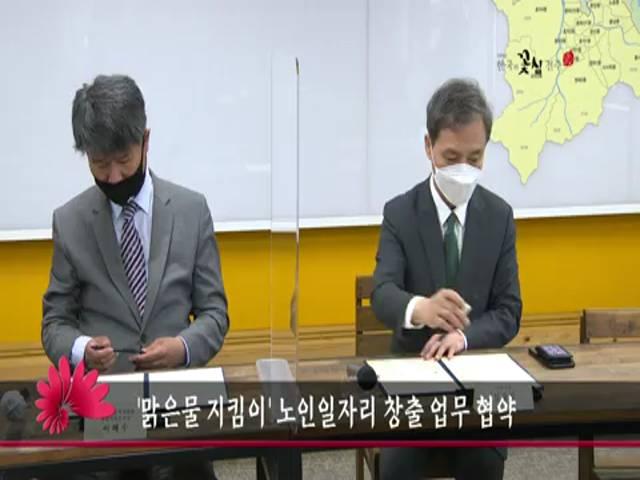 '맑은물 지킴이' 노인일자리 창출 업무 협약
